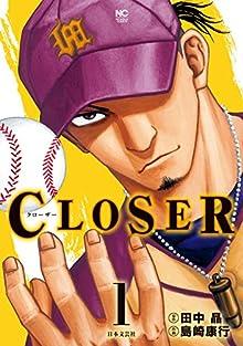 [田中晶x島崎康行] CLOSER~クローザー~ 第01巻