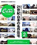 Casa BRUTUS特別編集 21世紀・日本の名作住宅vol.2 (マガジンハウスムック CASA BRUTUS)