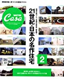 Casa BRUTUS特別編集 21世紀・日本の名作住宅vol.2 (マガジンハウスムック CASA BRUTUS) 画像