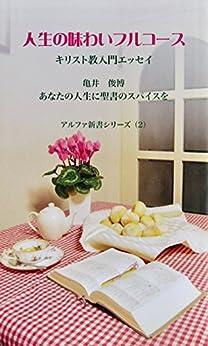[亀井俊博]の人生の味わいフルコース: キリスト教入門エッセイ (Piyo ePub Books)