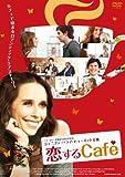 恋するCafé [DVD] 画像