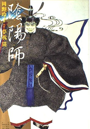 陰陽師 (7) (バーガーSCデラックス (496))の詳細を見る