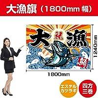 大漁旗 マグロ(エステルカツラギ) 1800mm幅 BC-9 (受注生産)