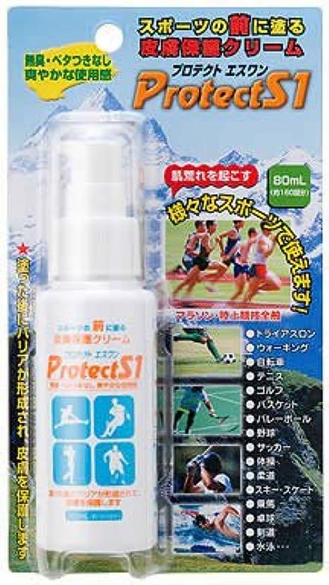 サバント争う全滅させるProtect S1 80ml スポーツ摩擦皮膚保護クリーム