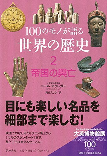 100のモノが語る世界の歴史〈2〉帝国の興亡 (筑摩選書)の詳細を見る