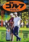 週刊ゴルフダイジェスト 2019年 2/19 号 [雑誌]
