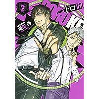 ドロ刑 コミック 1-2巻セット
