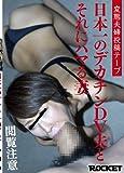 日本一のデカチンDV夫とそれにハマる妻 [DVD]