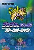 ジョジョの奇妙な冒険 41 (集英社文庫―コミック版) (集英社文庫 あ 41-44)