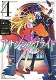 アサシンズプライド 4 (ヤングジャンプコミックス)