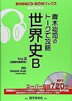 青木裕司のトークで攻略世界史B v.2 (実況中継CD-ROMブックス)