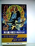 真幻魔大戦〈6〉 (1981年) (Tokuma novels)