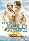 フールズ・ゴールド/カリブ海に沈んだ恋の宝石[DVD]