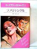 ラブ・ジャングル (1983年) (モダン・ロマンス・シリーズ)