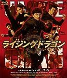 ライジング・ドラゴン[Blu-ray/ブルーレイ]