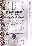 救急・総合診療スキルアップ (CBRレジデント・スキルアップシリーズ 10)