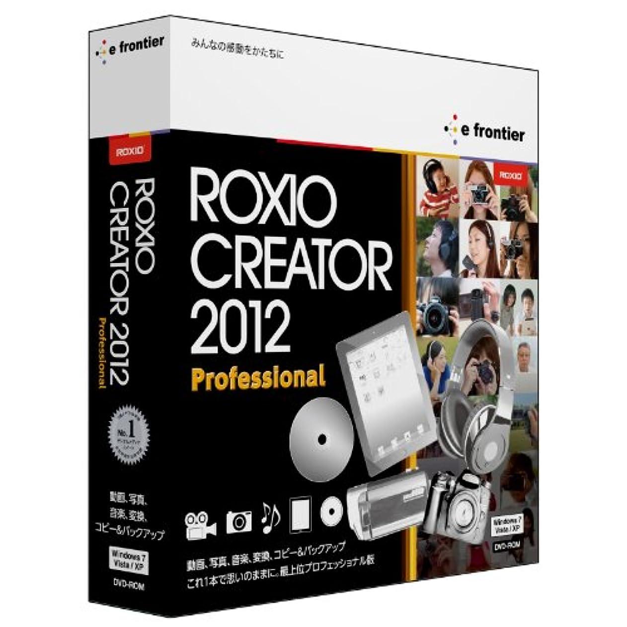 ヒューマニスティック共和党知覚するRoxio Creator 2012 Professional