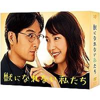 【早期購入特典あり】獣になれない私たち DVD-BOX
