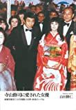 寺山修司に愛された女優---演劇実験室◎天井棧敷の名華・新高けい子伝