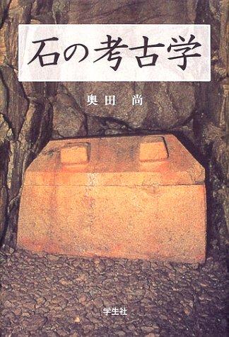石の考古学