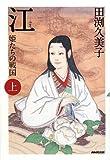 江(ごう)—姫たちの戦国〈上〉 [単行本] / 田渕 久美子 (著); 日本放送出版協会 (刊)