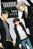 #000000 ―ultra black―: 1 (ZERO-SUMコミックス)