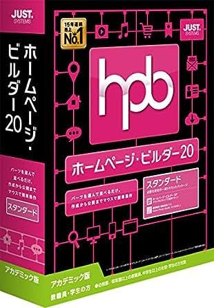 ホームページ・ビルダー20 アカデミック版
