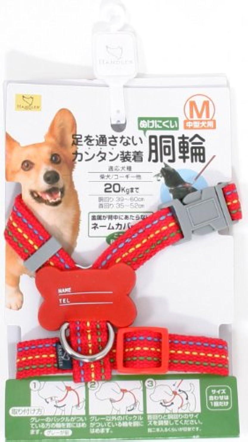 スペード結論実質的にハンドラー ステッチハーネス 20(中型犬用) 赤
