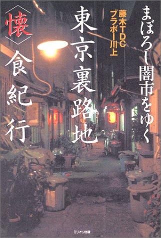 まぼろし闇市をゆく 東京裏路地「懐」食紀行