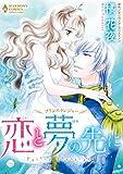 プリンス・トレジャー 恋と夢の先に エメラルドコミックス/ハーモニィコミックス