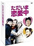 ただいま恋愛中 DVD-BOX