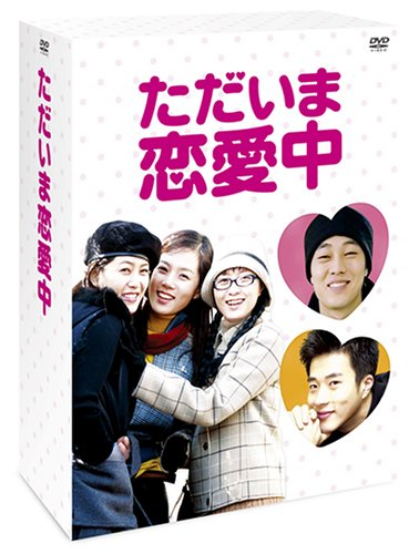 ただいま恋愛中 DVD-BOXの詳細を見る