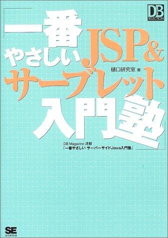 一番やさしいJSP&サーブレット入門塾 (DB Magazine SELECTION)の詳細を見る
