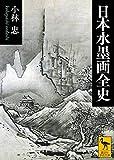 日本水墨画全史 (講談社学術文庫)