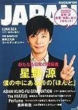 ROCKIN'ON JAPAN (ロッキング・オン・ジャパン) 2013年 02月号 [雑誌]