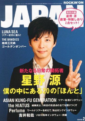 ROCKIN'ON JAPAN (ロッキング・オン・ジャパン) 2013年 02月号 [雑誌]の詳細を見る