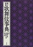 歌舞伎事典 画像