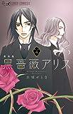 黒薔薇アリス(新装版) 4 (フラワーコミックスアルファ)