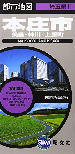 都市地図 埼玉県 本庄市 美里・神川・上里町 (地図 | マップル)