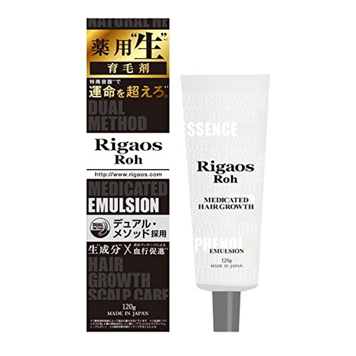 【医薬部外品】Rigaos Roh リガオスロー 薬用育毛剤エマルジョン 120ml【2個セット】
