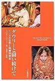 ダウリーと闘い続けて—インドの女性と結婚持参金
