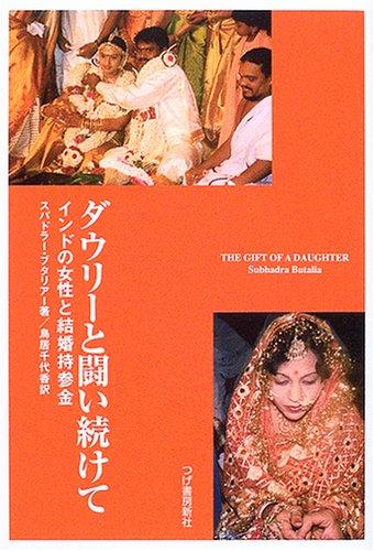 ダウリーと闘い続けて―インドの女性と結婚持参金