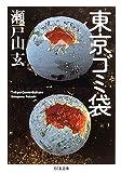 東京ゴミ袋 (ちくま文庫) [文庫] / 瀬戸山 玄 (著); 筑摩書房 (刊)