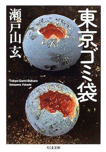 東京ゴミ袋 (ちくま文庫)