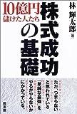 株式成功の基礎―10億円儲けた人たち (同友館投資クラブ)