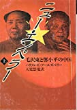 ニュー・エンペラー〈上〉―毛沢東と〓@68B0@小平の中国 (福武文庫)