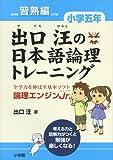 出口汪の日本語論理トレーニング 小学5年 習熟編―論理エンジンJr.