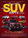 統括シリーズ Vol.2018-2019年 プレミアムSUVのすべて (モーターファン別冊 統括シリーズ Vol.)