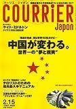 COURRiER Japon (クーリエ ジャポン) 2007年 2/15号 [雑誌]