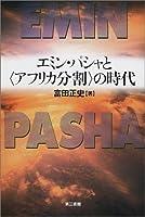 エミン・パシャと〈アフリカ分割〉の時代